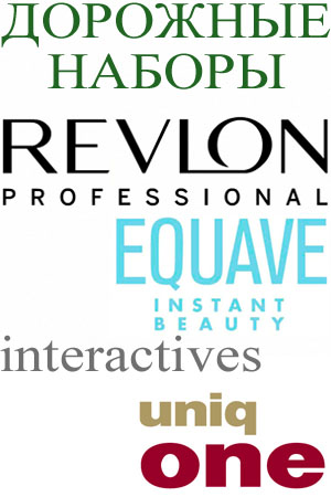 �������� ������ �� Revlon Professional. Equave, InterActive � Uniq One.